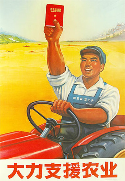 chinese-communist-poster